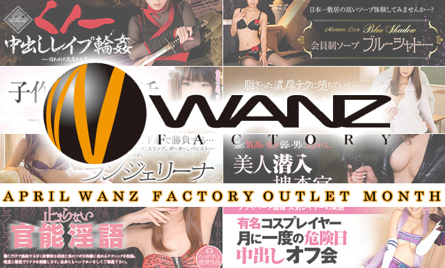 2015 Wanz Factory Studio Outlet Month