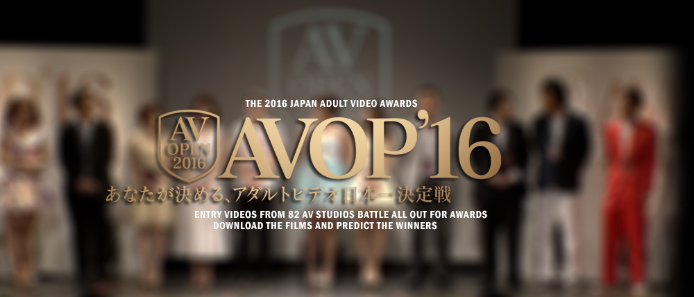 AVOP 2016 JAPAN ADULT AWARDS VIDEOS