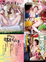 Erotic Japanese Folk Tales 3