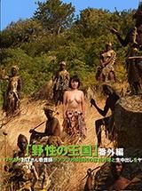 Wild Kingdom Special