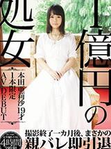 1 Million Yen Virgin Debut