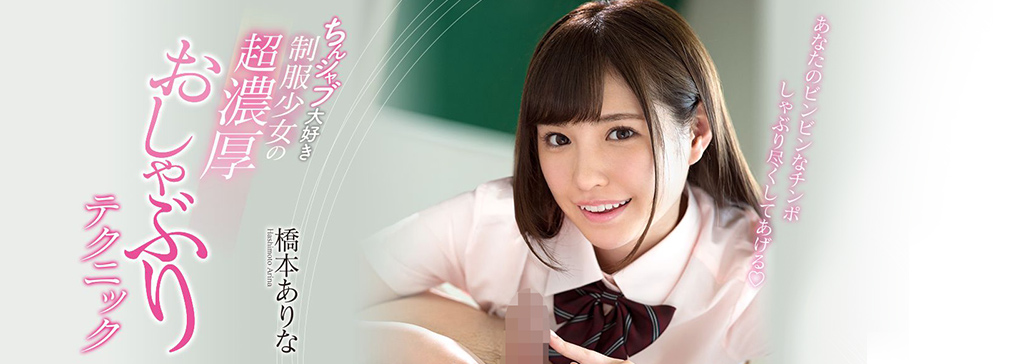 Arina Hashimoto in School Girl In Uniform