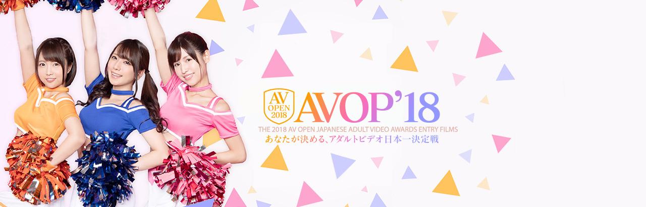 2018 AV Open Adult Video Awards