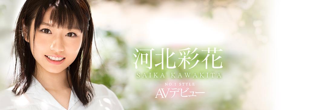 Saika Kawakita New Debut