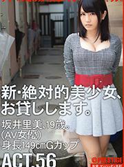 Satomi Sakai