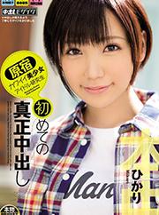 Hikari Inamura