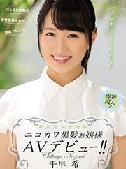 Nozomi Chihaya