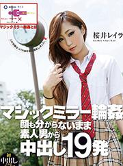 Reira Sakurai