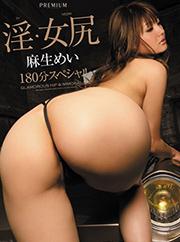 Mei Aso
