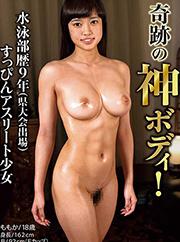 Momoka Hatsune