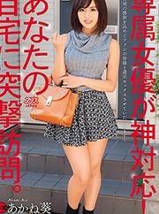 Aoi Akane
