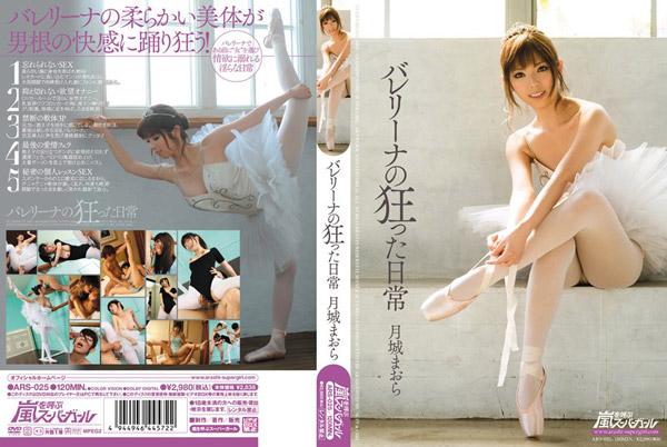 Maora Tsukishiro in Life Of Ballerina