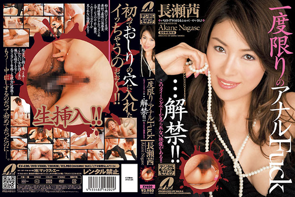 Akane Nagase in Anal Exposure