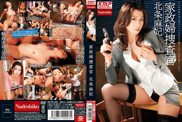 Maki Hojo in A Housekeeper Investigator
