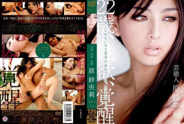Saori Hara in Sexual Awakening Desire