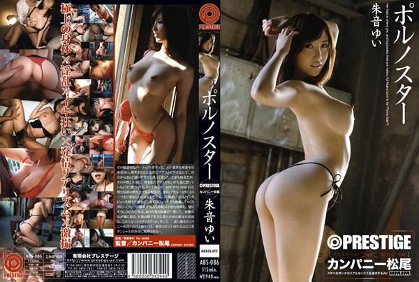 Yui Akane in Porn Star
