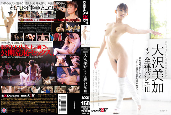 Mika Osawa in Nude Ballet 3