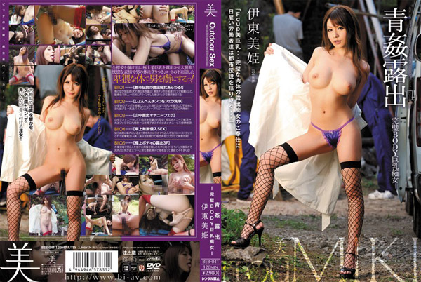 Miki Ito in Outdoor Sex