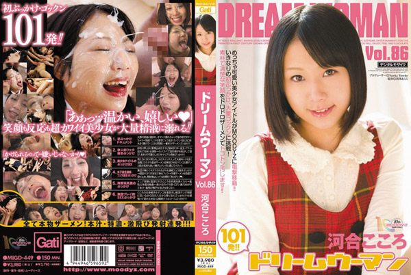 Kokoro Kawai in Dream Woman Vol. 86