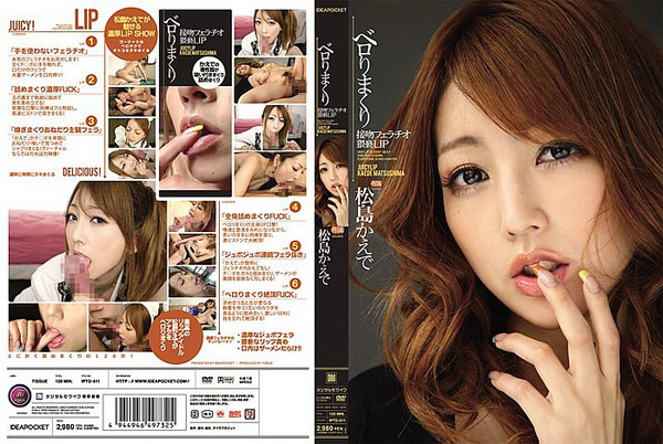 Kaede Matsushima in Juicy Lips video