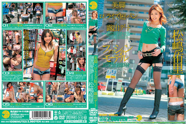 Yuri Matsushima in Beautiful Legs Hot Pants