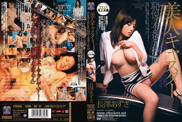 Azusa Nagasawa in Shame Beauty