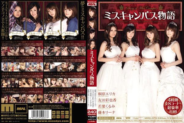 Rina Fujimoto Ayaka Tomoda Kurumi Wakaba Erika Kirihara in Story of Miss Campus video