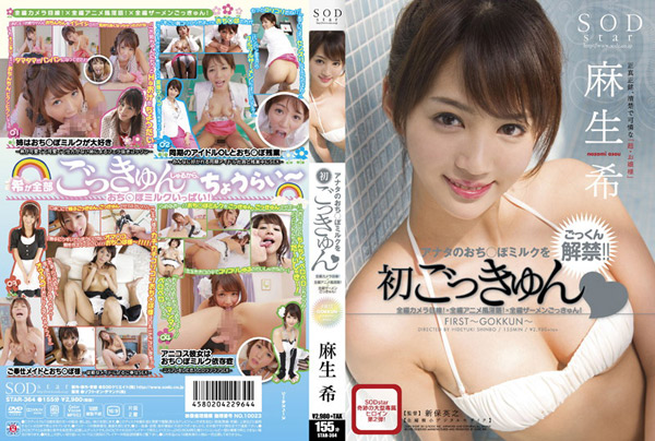 Nozomi Aso in First Gokkun video download
