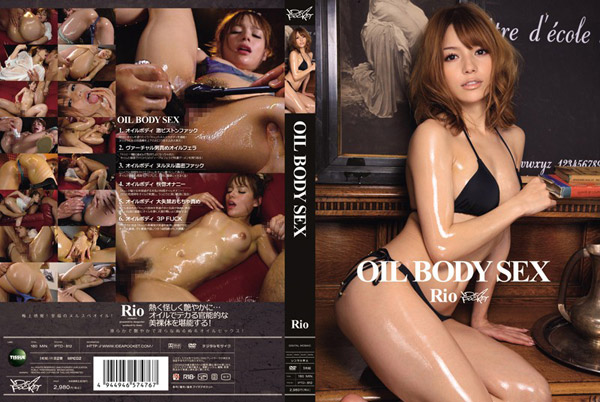 Rio in Oil Body Sex