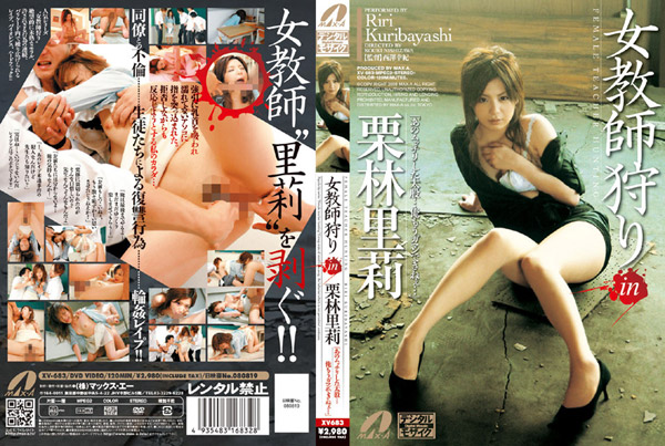 Riri Kuribayashi in Female Teacher Hunt video