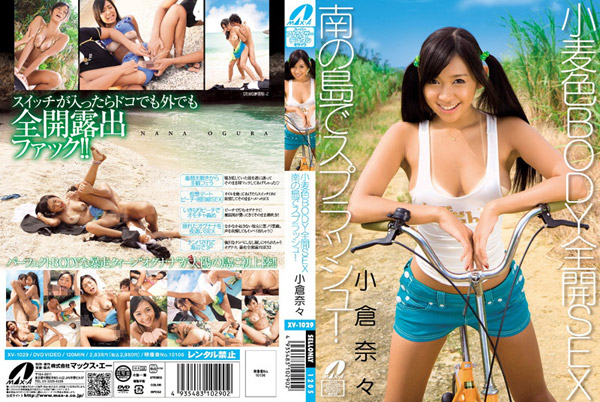 Nana Ogura in Tanned Exposure Sex download