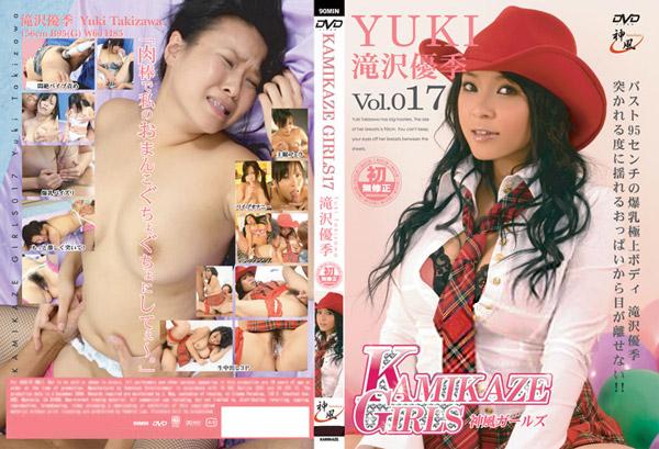 Yuki Takizawa in Yuki Vol.7