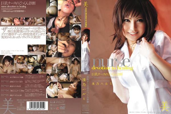 Harumi Asano in Nurse Devotion & Healing