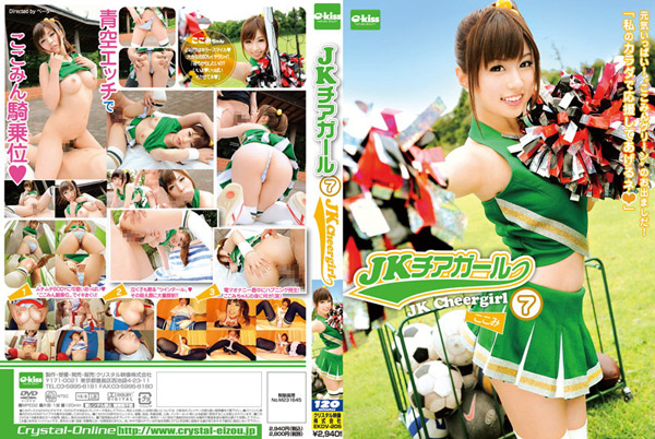 Kokomi Naruse in JK Cheer Girl 7 video