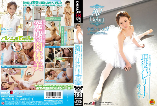 Akari Suzuoka in Active Ballet Girl AV Debut