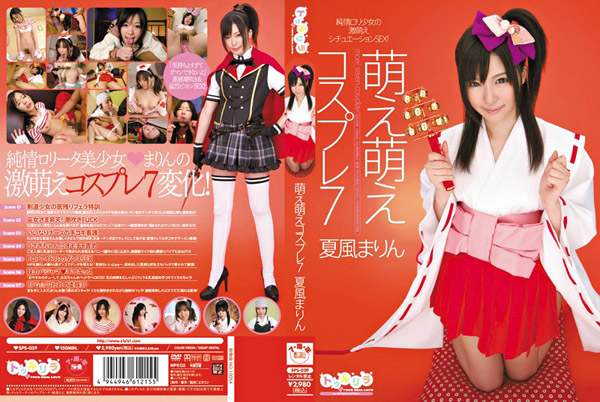 Marin Natsukaze in Moe Moe 7 Cosplay download
