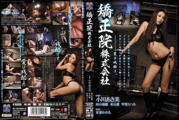 Asami Ogawa & Others in Sex Workhouse Inc.