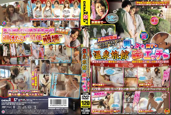 Nao Mizuki, Marika, Risa Arisawa, Rio Hamasaki, Wakana Kinoshita in Erotic Cheatings Hot Springs video