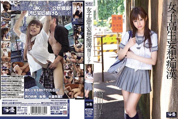 ARina Rukawa  in School Girl Fantasy
