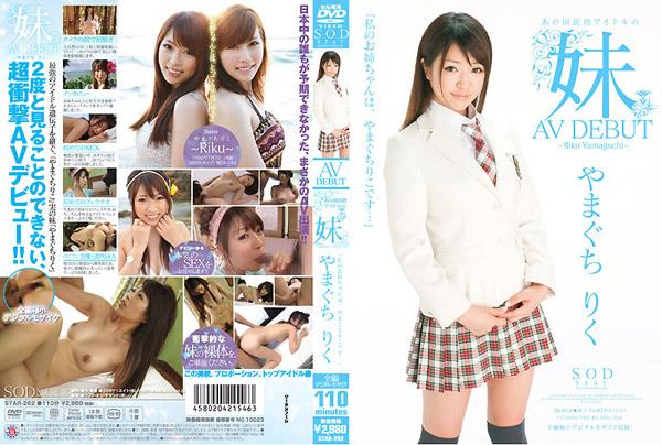 Riku Yamaguchi in AV Debut