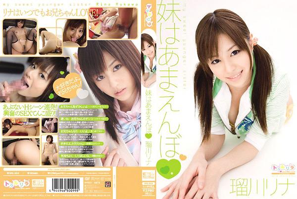 Rina Rukawa in My Sweet Sister