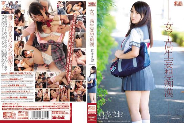 Mao Kurata in School Girl Delusion Soap