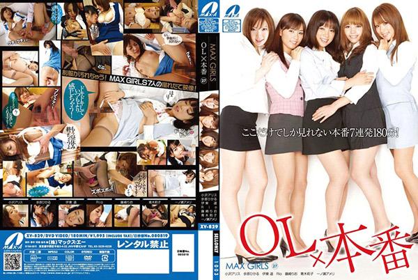 Haruka Itoh Rio  Riko Aoki Alice Ozawa Hikaru Ayuhara  Ameri Ichinose  Rio Fujisaki in Max Girls OL