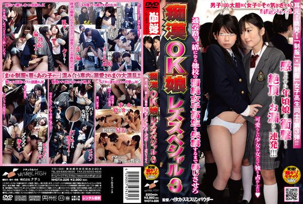 Ai Uehara Natsu Aoi Hikaru Yuki Yuu Shinoda in School Lesbian Special 3