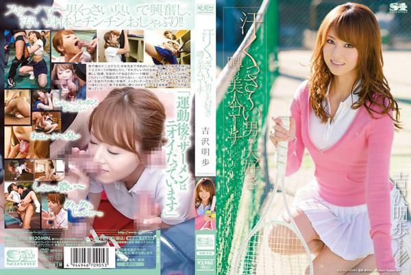 Akiho Yoshizawa & Yuma Asami in Love Sweaty Men