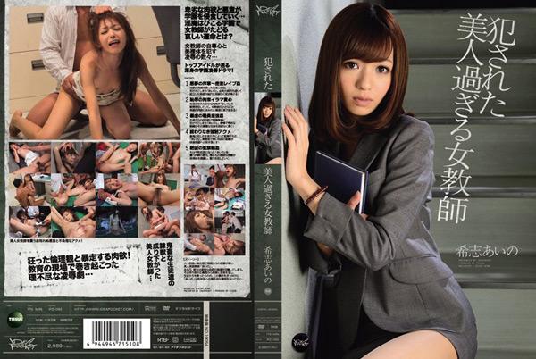 Aino Kishi in Beautiful Teacher