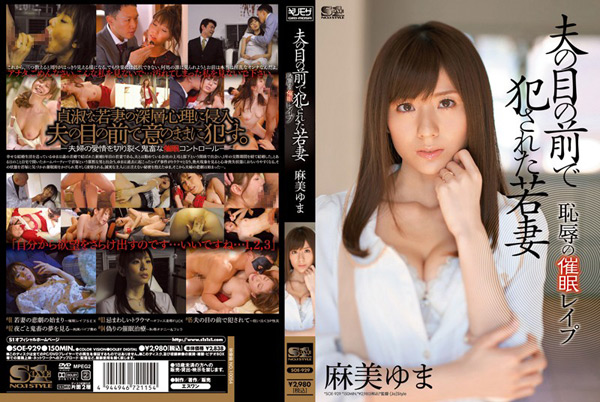 Yuma Asami in Banged In Front Of Husband
