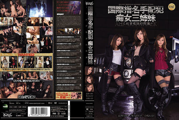 Emiri Okazaki Kaede Fuyutsuki & Miku Hasegawa in International Wanted Persons Three Sluts